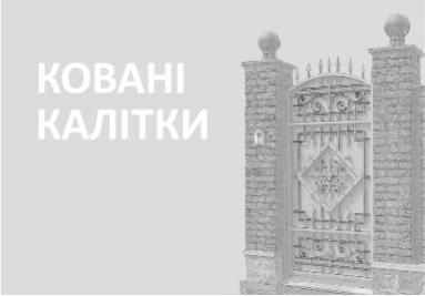 kovani-kalitky-ua