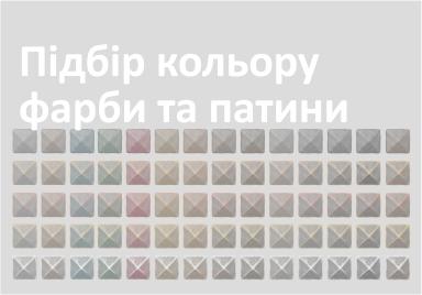 pidbir-koloru-farby-ta-patyny-ua