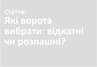 yaki-vorota-vybraty-vidkatni-chy-rozpashni-ua