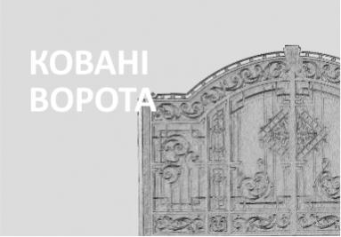 kovani-vorota-ua