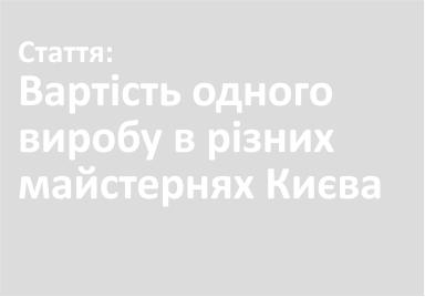vartist-odnogo-vyroby-v-riznyh-maisternjah-kieva-ua