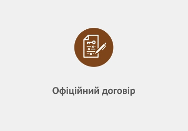 oficiinyi-dogovir-ua